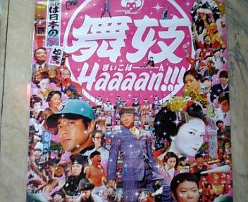 念願の『舞妓Haaaan!!!<br />  』