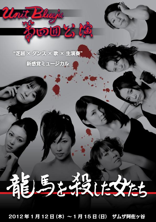 舞台『龍馬を殺した女たち』(千秋楽までトップページにしてあります)