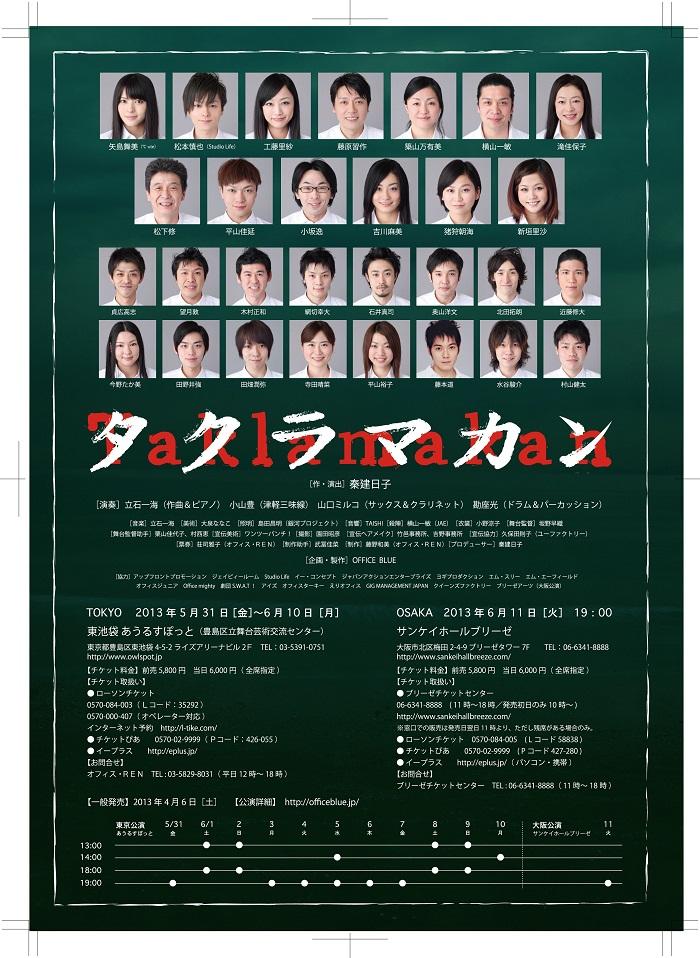 秦組vol.5<br />  「タクラマカン」出演についてのお知らせ